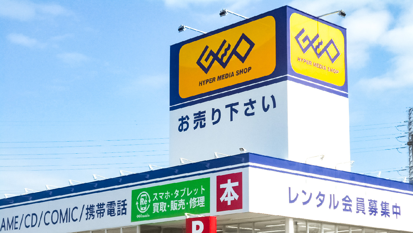 ①GEO(ゲオ)での店舗運営業務/②九州限定 GEO(ゲオ)での新刊本専任店舗運営業務